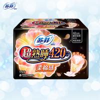 苏菲Sofy 超熟睡柔棉感超长量多夜用卫生巾420mm 15片 *3件
