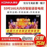 康佳55U5 55寸4K超高清全面屏智能语音 2G+16G网络液晶电视机