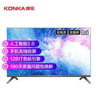 康佳(KONKA)43S3 43英寸 高性能全面屏 1GB+16GB内存升级 全高清智能语音网络平板教育电视