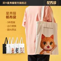 淘宝心选星秀猫帆布袋单肩手提包大容量休闲包包