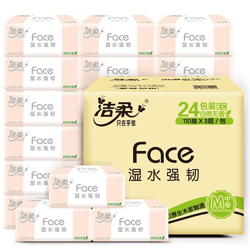 C&S 洁柔 抽纸 粉Face系列 三层 330张*24包中规格 餐巾纸 擦手纸 整箱 新老包装交替发货