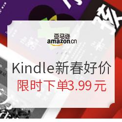 亚马逊中国  Kindle新春好价第一波