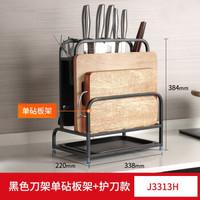 希箭 (HOROW) 304不锈钢刀架厨房用品多功能刀座置物架菜刀砧板放刀具收纳一体