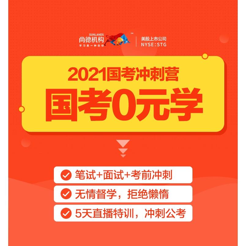 尚德机构 2021国考冲刺营 小白备考公开课