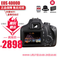 佳能(Canon) EOS 4000D入门级数码单反相机 家用旅行摄像机(18-55mm镜头) EOS 4000D 18-55mm镜头