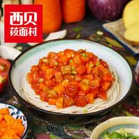 京东PLUS会员:西贝莜面村 速煮番茄面 250g  *6件