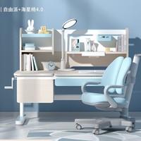 igrow 愛果樂 兒童學習桌椅套裝 自由派+海星椅4.0
