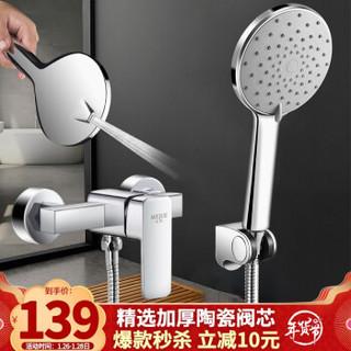 名爵(MEJUE)卫浴简易淋浴花洒套装 方形现代时尚花洒淋浴器Z-1497