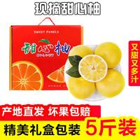 甜心柚(甜心桔柚)新品种 细品一果三味 果肉细嫩多