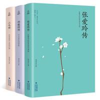 《三毛传+林微因传+张爱玲传》全套3册