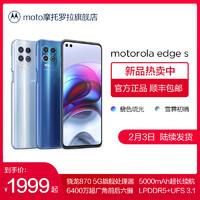 摩托罗拉 motorola edge s 骁龙870 6400万超广角前后六摄 5000mAh电池 5G旗舰新品手机
