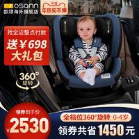 Osann欧颂zero德国i-size儿童安全座椅360度旋转0-4岁宝宝汽车用