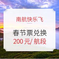 南航快乐飞2.0春节期间开放预约!北京大兴出发赠机场地铁票!