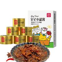 安记 香菇豆干牛肉酱 55g*8罐