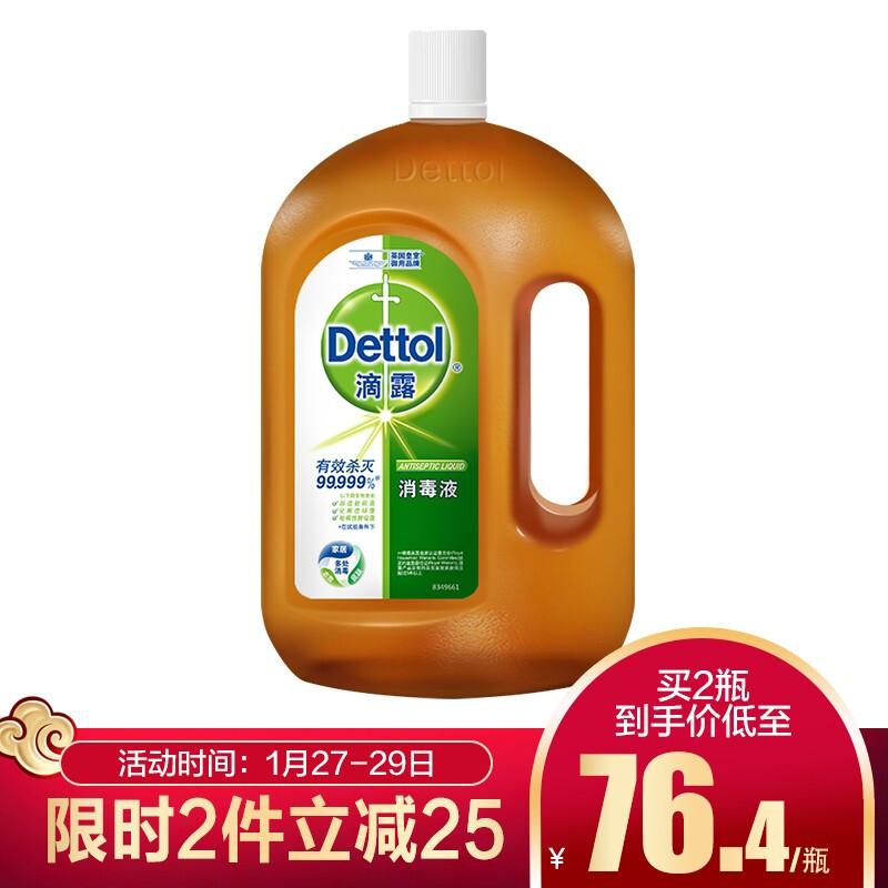 Dettol/滴露 皮肤衣物衣服家居地板消毒液1.8L*2 有效杀菌