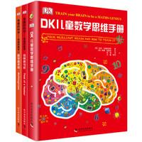 京东PLUS会员:《DK儿童数学思维手册》(精装 套装共3册)