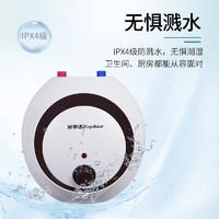 荣事达RSD-EF10-CZ6小型厨宝速热家用即热式电热水器厨房储水式上出水节能恒温
