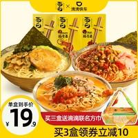 新食机面白日式叉烧豚骨汤拉面方便速食拌面非油炸面条泡面整箱装