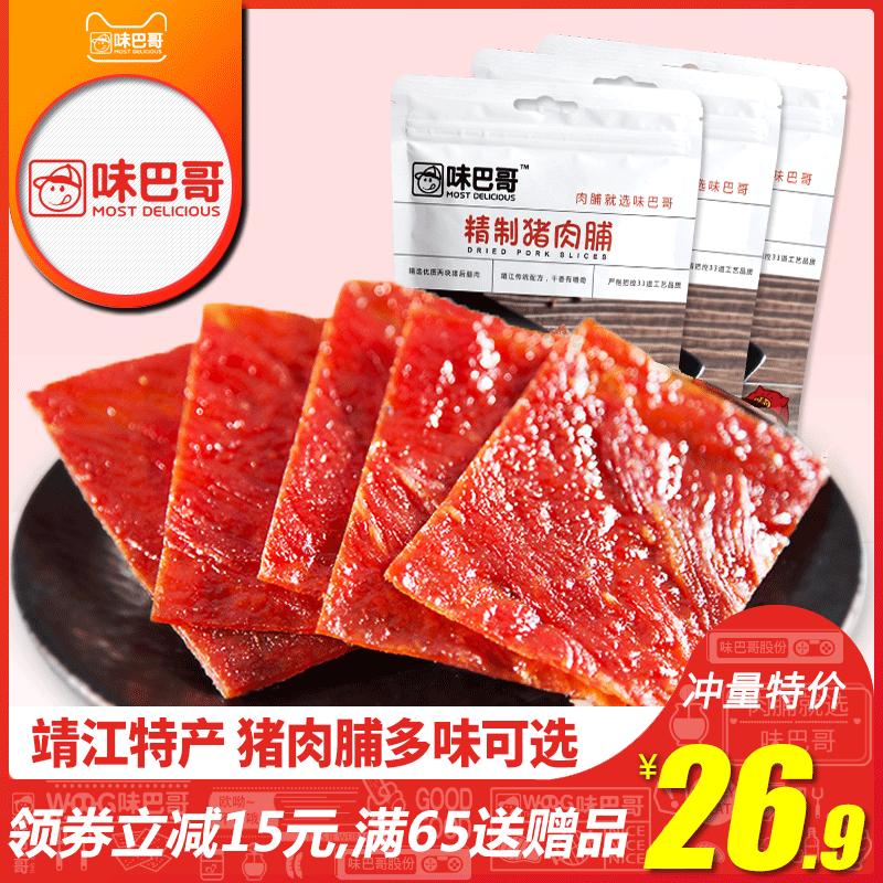 味巴哥 猪肉脯300g包邮靖江特产传统蜜汁麻辣原味猪肉铺干肉类零食