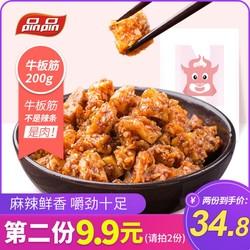 品品牛板筋零食小吃肉四川特产牛独干立小包装整箱批发200g*1袋 *2件