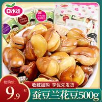 口水娃蠶豆蘭花豆500g香辣蟹黃網紅散裝小包裝過年貨零食小吃批發