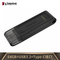 金士顿(Kingston)64GB USB3.2 Gen1 Type-C 手机U盘 DT70 黑色