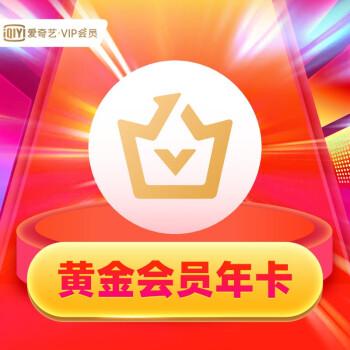 爱奇艺黄金VIP会员12个月 年卡