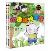 《小猪唏哩呼噜》(注音版 套装共2册)
