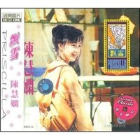 《陈慧娴:飘雪》(CD)