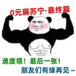 """苏宁最后一张""""津贴券""""  0元包邮薅起来~"""