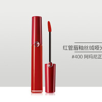 阿玛尼红管臻致丝绒哑光唇釉