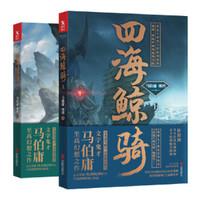 《四海鲸骑》(套装全2册)