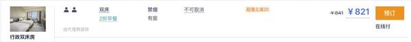清明/五一/端午不加价!上海宝龙丽笙酒店 行政套房+行政双床连通房1晚(含4份早餐+亲子布置)