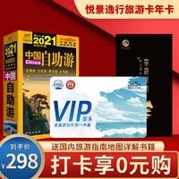 0元购买全国门票一卡通套装,含2000个景点+2021中国自助游新版旅游工具书