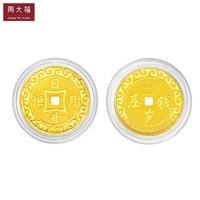 周大福 F207425-A 黄金金币1g