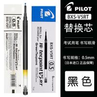 PILOT 百乐 BXS-V5RT 中性笔笔芯 6支装 *9件