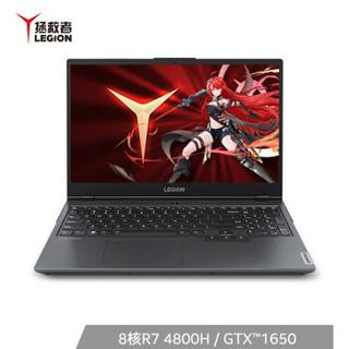 联想(Lenovo)拯救者R7000 15.6英寸游戏笔记本电脑(R7-4800H 16G 512G SSD GTX1650 100%sRGB)幻影黑