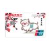 BOB 北京银行 十二生肖主题系列 信用卡白金卡 猪年生肖版