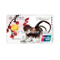 BOB 北京银行 十二生肖主题系列 信用卡白金卡 鸡年生肖版