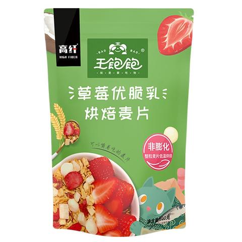 王饱饱 草莓优脆乳烘培燕麦片水果早餐即食代餐冲饮520g