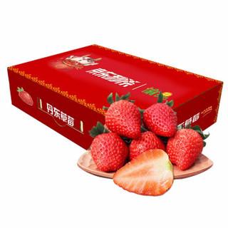 yuguo 愉果  丹东99红颜奶油草莓 2斤精装  *2件