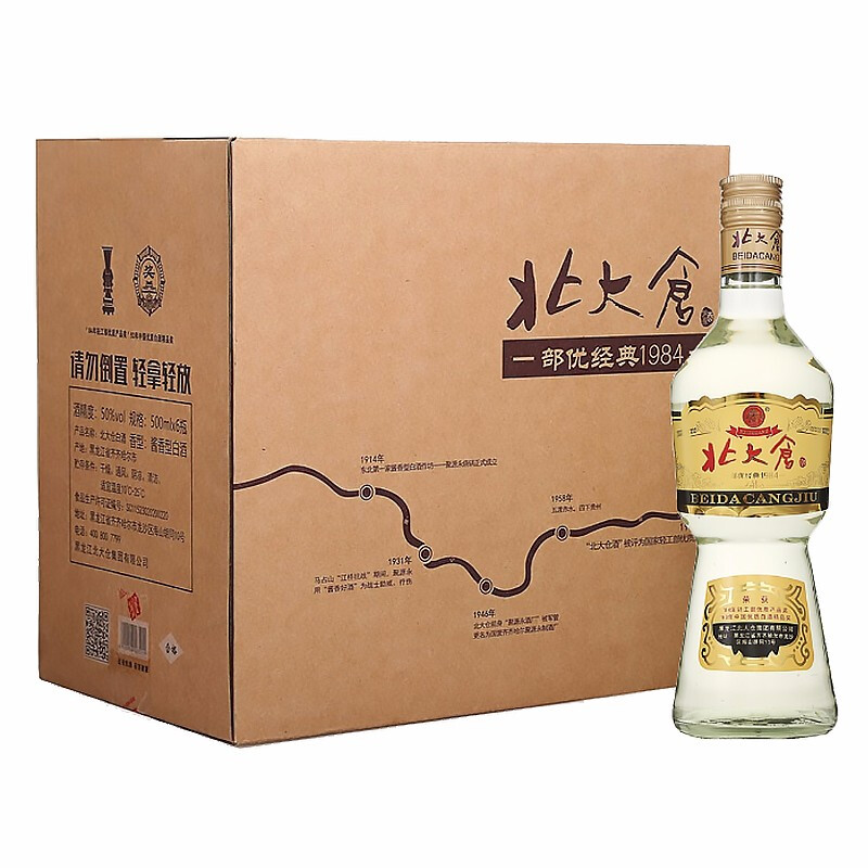 北大仓 部优经典1984 50%vol 酱香型白酒