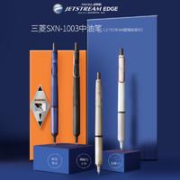 日本uni三菱圆珠笔SXN-1003-28低重心签字笔JETSTREAM EDGE超细中油笔学生商务办公专用0.28mm低粘度超顺滑