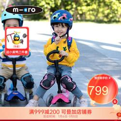 瑞士micro迈古米高德陆诗三合一可拆卸可调节高度可坐儿童滑板车