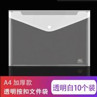 互信 文件袋 A4 10个装 透明