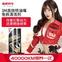 3M 高效噴油嘴清洗劑
