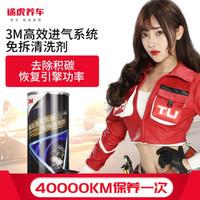 3M 高效進氣系統清洗劑