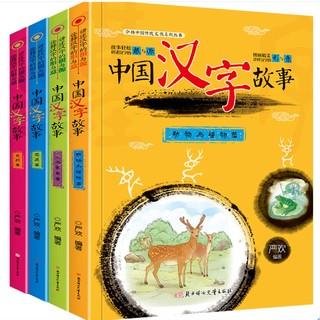 《中国汉字故事》(全4册)