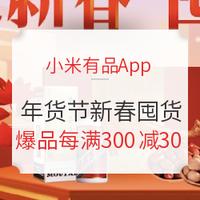 小米有品App 年货节 迎新春 囤年货
