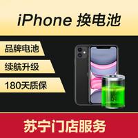 苹果iPhone系列iPhoneSE到时间短) *4件